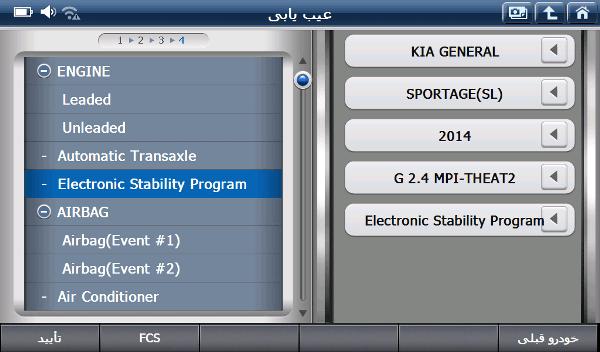 برنامه پایداری الکتریکی