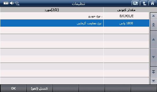 SAIPA___ ()_20160417_084847_Special